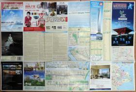上海旅游图三种共23张一起售