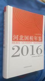 河北国税年鉴(2016年卷)