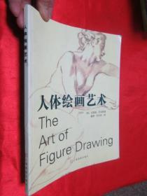 人体绘画艺术      【大16开】