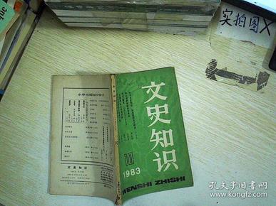 文史知识(1983年第10期 )