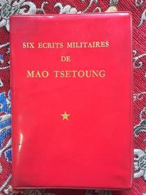 毛主席的六篇军事著作【 法文版】【红塑皮50开 70年第一版 带毛像林题】