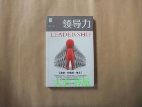 微阅读-领导力 管理书籍 企业经营管理
