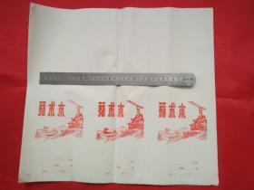 早期算术本封面一版3枚