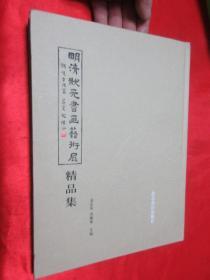 明清状元书画艺术展精品集     【大16开,硬精装】