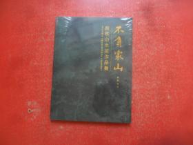 不负家山——段铁山水画作品集 (全新未拆封)
