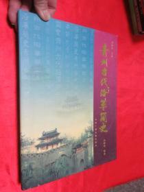 青州古代沿革简史     【大16开,硬精装】