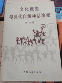 文化嬗变与汉代自然神话演变  00年初版