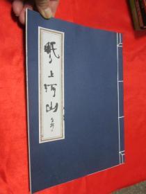 纸上河山      【8开,线装】