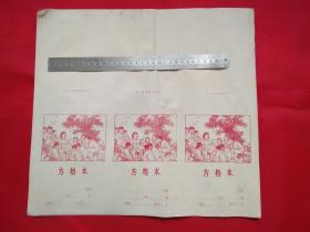 早期方格本封面一版3枚