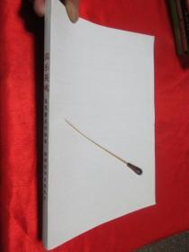 国乐英魂——追思著名作曲家指挥家刘文金先生 【画册】     【8开】