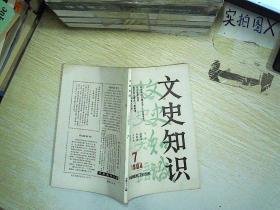 文史知识(1984年第7期)