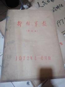解放军报1972年(4--6月合订)