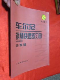 车尔尼钢琴快速练习曲(作品299)声像版(附DVD1张)   (本书主讲签名赠本)    【8开】