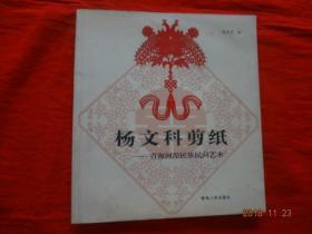 杨文科剪纸(青海河湟民族民间艺术)
