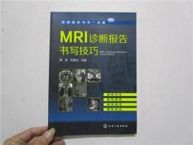 影像报告书写一点通-MRI诊断报告书写技巧