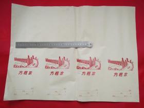 早期方格本封面一版4枚