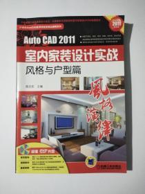 风格演绎 AutoCAD2011室内家装设计实战(风格与户型篇)
