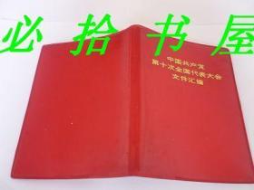 中国共党第十次全国代表大会文件汇编