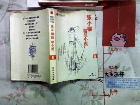 張小嫻精品小說集.B