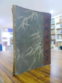 围棋名谱精选(陈毅题词)——过惕生/林志可 选译 1963年一版一印7000册