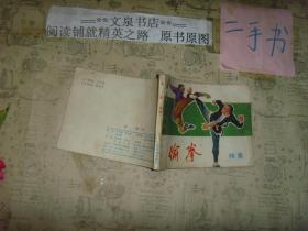 偷拳续集 连环画》50630A品如图 内有几页有水印