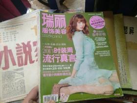 瑞丽服饰美容(2013年3月号·第·总第455期 )--封底面磨损