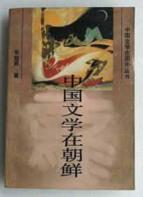中国文学在朝鲜(中国文学在海外丛书)仅印770册