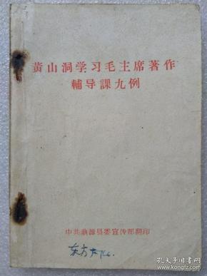 黄山洞学习毛主席著作辅导课九例