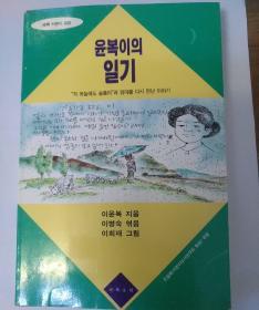 韩文图书(润福的日记)