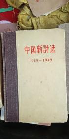 中国新诗选 1919 -1949 精装本 1957年 印