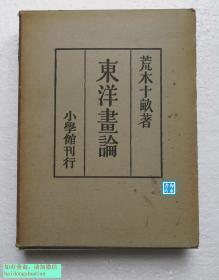 【东洋画论(精装1函全1册)】荒木十亩 / 小学馆1943年