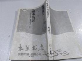 原版日本日文书 (酵素)の谜 なぜ病気を防ぎ、寿命を延ばすのか 鹤见隆史 祥伝社 2014年4月 40开平装