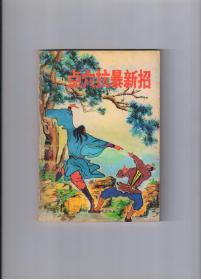 《点穴抗暴新招》(图文本 附;各种解穴方法.骨度分寸折量法) 1990年1版1印25000册