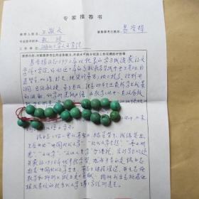 湖北大学文学院老教授王敬文先生 手稿1页.