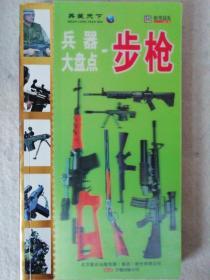 典藏天下:兵器大盘点:步枪  彩图本