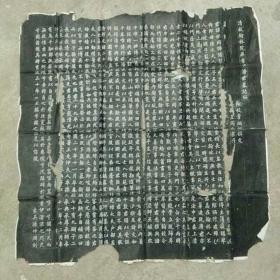 潘祖荫的哥哥,大藏书家潘祖同的墓志,乌金老拓