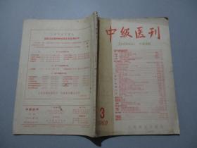 中级医刊(1960年第3期)
