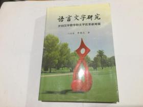 语言文字研究----开创汉字教学和文字改革新局面