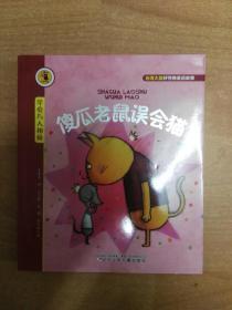 台湾大奖好性格童话故事:傻瓜老鼠误会猫