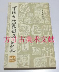 中州古代篆刻选