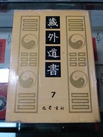 藏外道书 7(玄宗内典褚经注 皇帝阴符经注 太上老君说常清静经注等)16开精装本