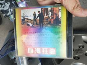 VCD   血海狂龙
