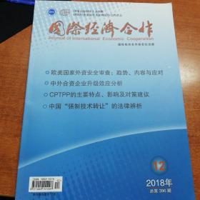 国际经济合作2018年第12期