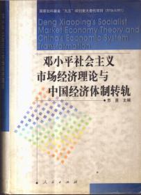 邓小平社会主义市场经济理论与中国经济体制转轨(精装)