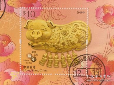 十二生肖2019香港猪年邮票小型张自制首日实寄封 3枚合拍