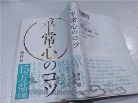 原版日本日文书 平常心のコツ 「乱れた心」を整える93の言叶   植西聴  株式会社自由国民社 2015年5月 32开软精装