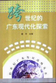 跨世纪的广东现代化探索