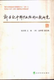 新世纪中韩产业结构比较研究