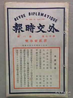 【孔网孤本】1913年(大正2年)日本外交杂志《外交时报》第17卷 第8号一册全!包括:中华民国宪法开议前的形势、比例代表制度、国会开会、宋教仁暗杀、粤汉铁道开工、陆军编成法等
