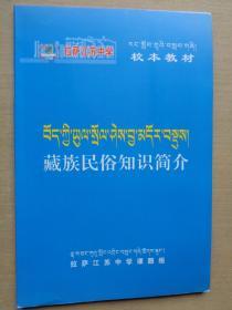 拉萨江苏中学校本教材:藏族民俗知识简介(藏文)